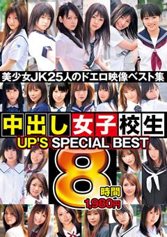 【香坂百合動画】UP'S-SPECIAL-BEST-中出しJK8時間-女子校生