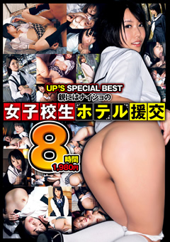 UP'S SPECIAL BEST 8時間 親にはナイショの女子校生ホテル援交