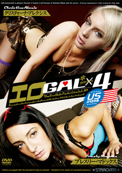 エロGAL×4 USスペシャル