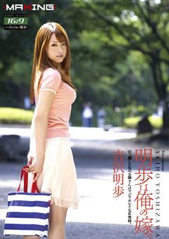 美人、吉沢明歩の大人の玩具動画。明歩は俺の嫁。 吉沢明歩