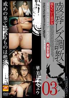 【華美月動画】陵辱レズビアン調教-vol.03-レズ