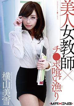 美人女教師×チ●ポ喰い漁り 横山美雪