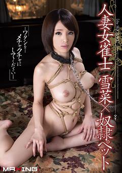 【雪菜動画】人妻女雀士-雪菜×奴隷ペット-熟女