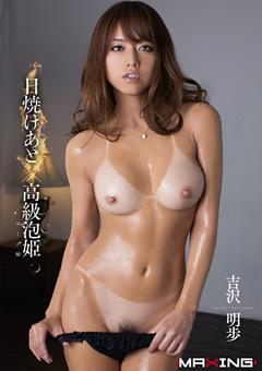 「日焼けあと×高級泡姫 吉沢明歩」のパッケージ画像