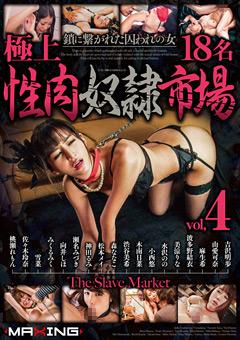 【吉沢明歩動画】新作極上性肉奴隷市場4-鎖に繋がれた囚われの女18名-辱め
