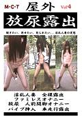 屋外放尿露出 Vol.4