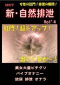 新・自然排泄 Vol.4