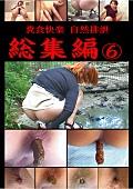 糞食快楽 自然排泄 総集編6