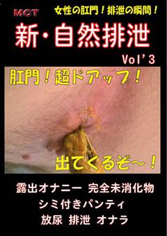 新・自然排泄 Vol.3