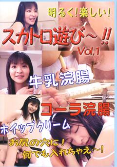 明るく!楽しい!スカトロ遊び~!! Vol.1