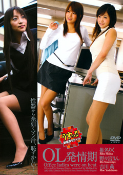 【椎名りく動画】OL欲情期-ドラマ