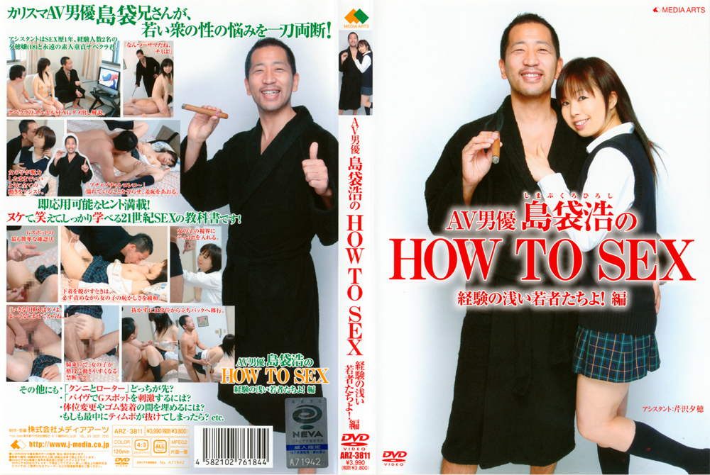 島袋浩のHOW TO SEX 経験の浅い若者たちよ!編