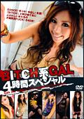 BITCH系GAL 4時間スペシャル