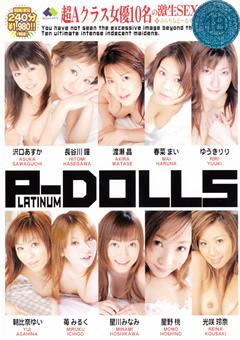 【沢口あすか動画】PLATINUM-DOLLS-女優
