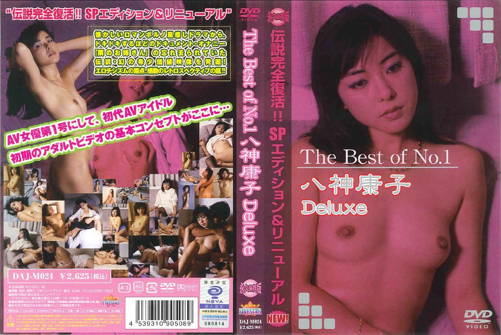 The Best of No1 八神康子 Deluxe