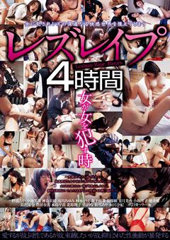 【徳井唯レズ動画】レズビアンレイプ4時間-女が女を犯す時-レズ