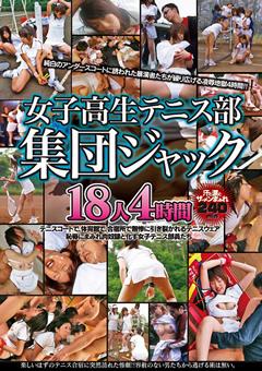 女子校生テニス部集団ジャック18人4時間