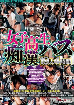 【痴漢 つぼみ】BEST-OF-JK痴漢バス19人4時間-女子校生