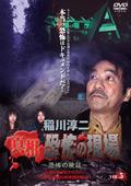 稲川淳二 真相・恐怖の現場 ~恐怖の検証~ VOL.5