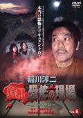 稲川淳二 真相・恐怖の現場 ~恐怖の検証~ VOL.6