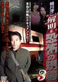 稲川淳二 解明・恐怖の現場 終わらない最恐伝説 VOL.3