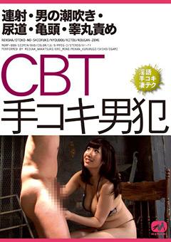 【枢木みかん動画】CBT-手コキ男犯-M男