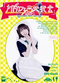 メイドカフェ発表会 cafe-1 002-Cute-M