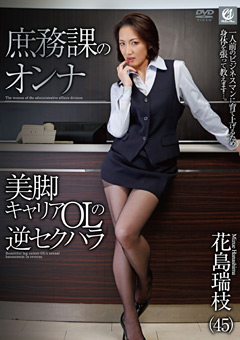 【庶務課の女 花島】庶務課のオンナ-美脚キャリアOLの逆セクハラ-花島瑞江-熟女