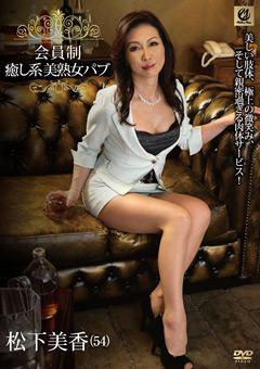 「会員制 癒し系 美熟女パブ 松下美香」のパッケージ画像