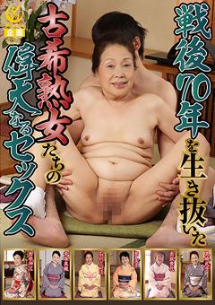 【黒崎礼子動画】新作戦後70年を生き抜いた古希熟女たちの偉大なるSEX-熟女