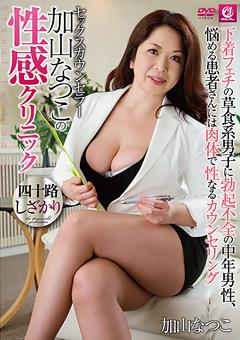 【加山なつこ カウンセラー 動画】新作SEXカウンセラー-加山なつこの性感クリニック-熟女