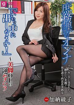 【加納綾子動画】庶務課のオンナ-美脚OLの逆セクハラ-加納綾子-熟女