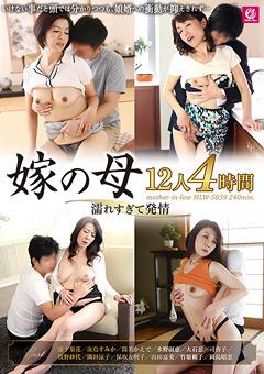 【藤下梨花動画】妻の母-濡れすぎて欲情-12人4時間-熟女