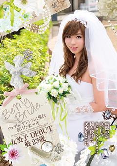 ウェディングドレスに憧れ続けた美少年 女装子DEBUT 葵