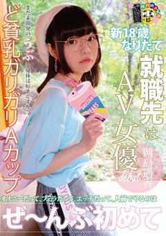 新18歳なりたて 就職先はAV女優 岡島遥香