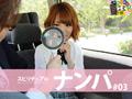 素人娘・ギャル・アダルト動画・サンプル動画:スピリチュアルナンパ #03