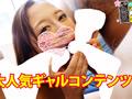 素人娘・ギャル・アダルト動画・サンプル動画:六本木生まれ育ち のん #01