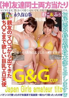 【エロ動画】2人ともGカップ!渋谷の女の子がエロい体で両方大当たりだったのでラブホでハメまくり!