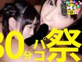素人・AV人気企画・女子校生・ギャル サンプル動画:【初撮り】親友ってイイネ M&M 秋葉原編