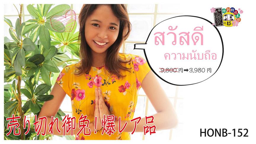 【タイ】バンコク通ってマッチング! シャンヤーちゃん