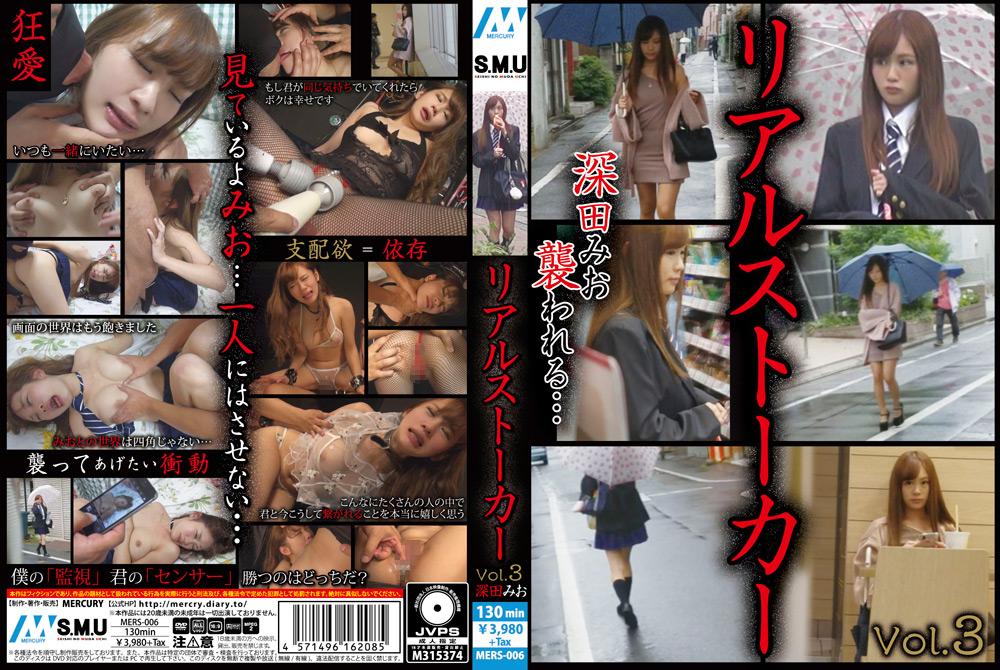 リアルストーカー vol.3 深田みお パッケージ画像