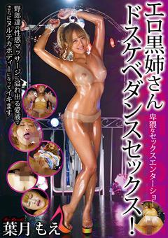 「エロ黒姉さん ドスケベダンスセックス! 葉月もえ」のサンプル画像