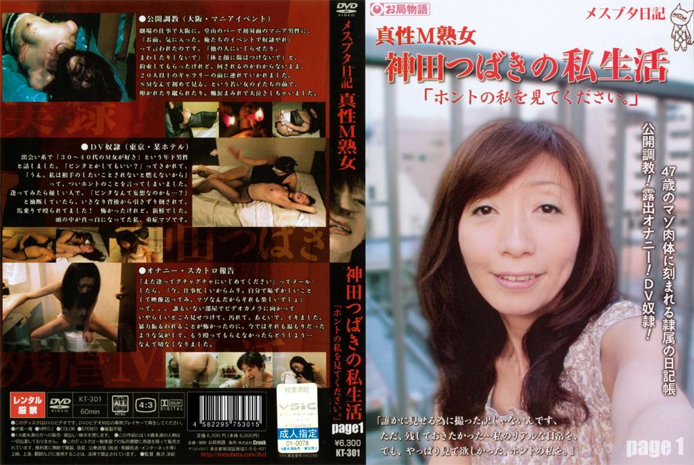 メスブタ日記 真性M熟女 神田つばきの私生活 page1のエロ画像