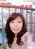 メスブタ日記 真性M熟女 神田つばきの私生活 page1