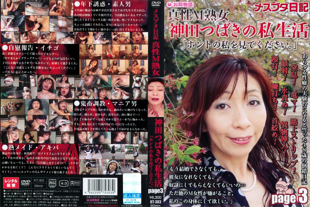 メスブタ日記 真性M熟女 神田つばきの私生活 page3のエロ画像