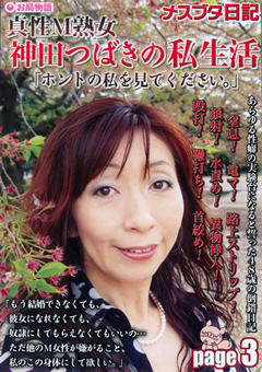 【神田つばき動画】メスブタ日記-真性M熟女-神田つばきの私生活-page3-SM