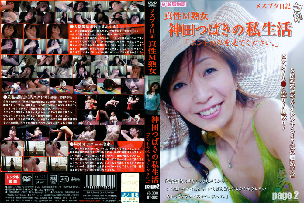 メスブタ日記 真性M熟女 神田つばきの私生活 page2のエロ画像