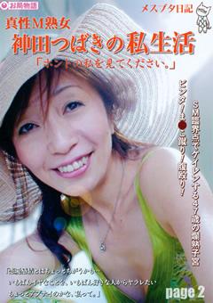 メスブタ日記 真性M熟女 神田つばきの私生活 page2