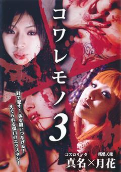 【コワレモノ 月花】コワレモノ3-SM