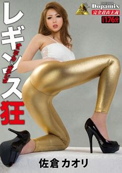 レギンス狂 オニテカ×ガチピタ 佐倉カオリ